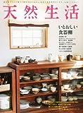 天然生活 2013年 04月号 [雑誌]