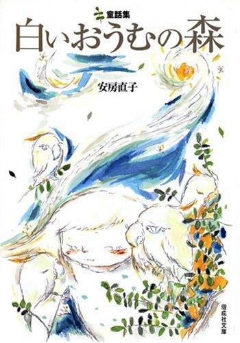 白いおうむの森―童話集 (偕成社文庫)の詳細を見る