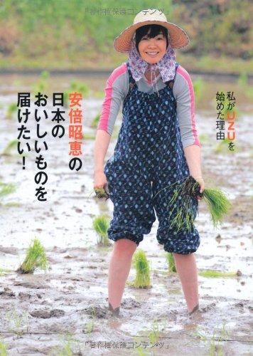 安倍昭恵の日本のおいしいものを届けたい! 私がUZUを始めた...