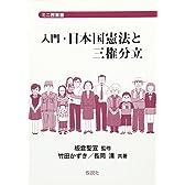 入門・日本国憲法と三権分立 (ミニ授業書)
