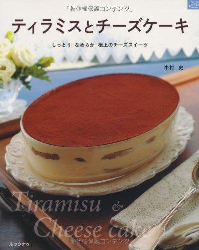 ティラミスとチーズケーキ しっとり なめらか 極上のチーズスイーツ (マイライフシリーズ)