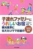 子連れファミリーにうれしいお宿 観光業界に伝えたいママ目線の100項目 (QP books)