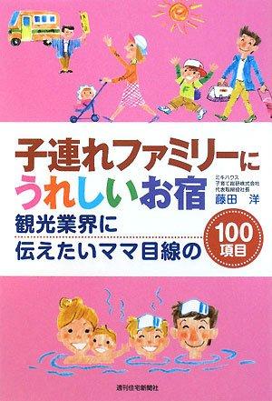 子連れファミリーにうれしいお宿—観光業界に伝えたいママ目線の100項目 (QP books)