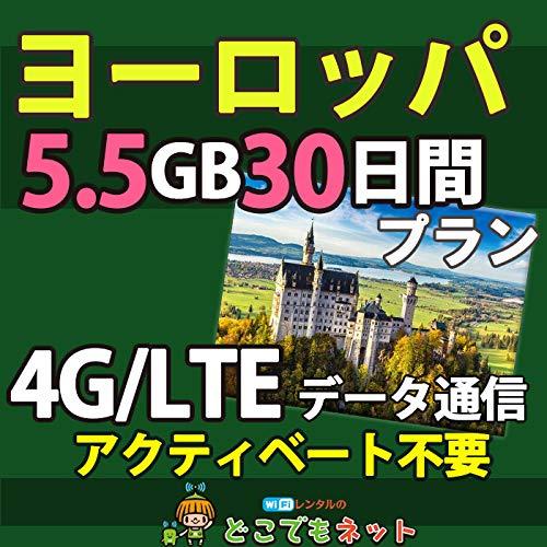 お急ぎ便ヨーロッパ 周遊 プリペイド SIMカード 4G データ 通信 (大容量(5.5GB/30日))