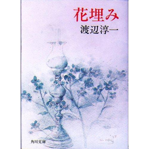 花埋み (角川文庫)の詳細を見る