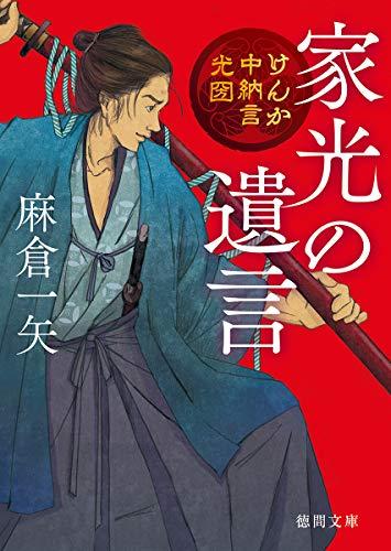 家光の遺言: けんか中納言光圀 (徳間時代小説文庫)
