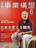 月刊事業構想 (2014年6月号 特集 日本を変える観光)