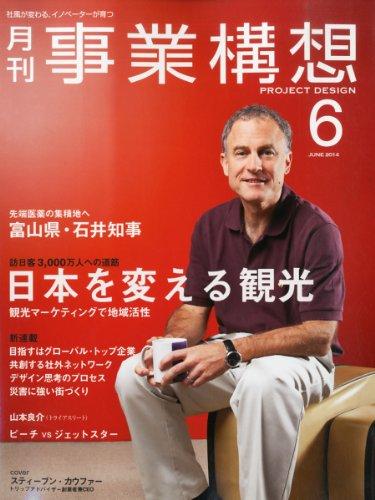 月刊事業構想 (2014年6月号 特集 日本を変える観光)の詳細を見る