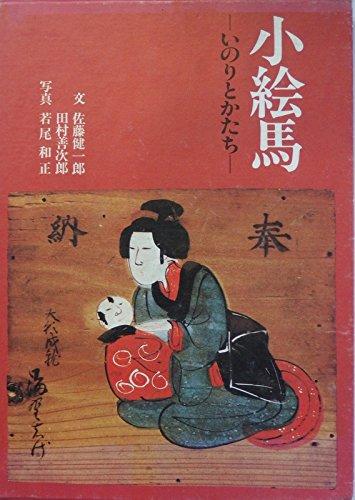 小絵馬―いのりとかたち (1978年)