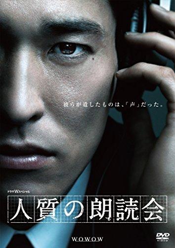 ドラマW スペシャル 人質の朗読会 [DVD]の詳細を見る