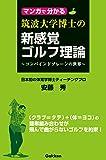 マンガで分かる 筑波大学博士の新感覚ゴルフ理論 学研パーゴルフレッスンコミックシリーズ 画像