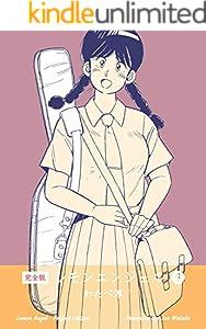 レモンエンジェル【完全版】9