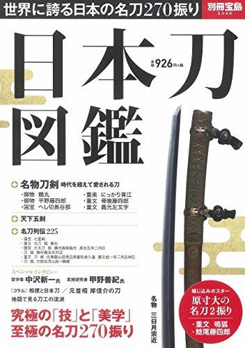 日本刀図鑑 (別冊宝島 2346)の詳細を見る
