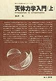 天体力学入門 4(1) (現代の数理科学シリーズ)