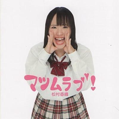 マツムラブ!(DVD付)[Single,CD+DVD,Maxi]