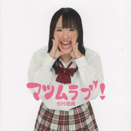 マツムラブ!(DVD付)[Single,CD+DVD,Maxi]