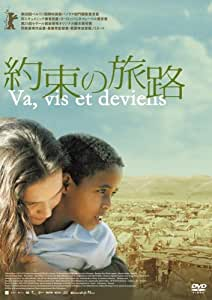 約束の旅路 デラックス版 [DVD]