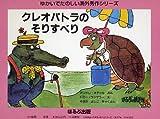 クレオパトラのそりすべり (ほるぷの紙芝居―たのしい海外秀作シリーズ (2))