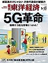 週刊東洋経済 2019年5/25号(次世代通信であらゆる産業が激変 5G革命)
