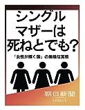 シングルマザーは死ねとでも? 「女性が輝く国」の無様な実態 (朝日新聞デジタルSELECT)