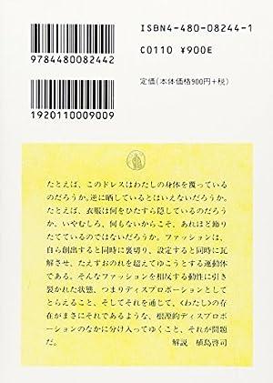 モードの迷宮 (ちくま学芸文庫)