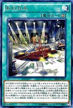 遊戯王/第9期/3弾/SECE-JP087 転回操車 R