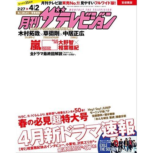 月刊ザテレビジョン 首都圏版 29年4月号