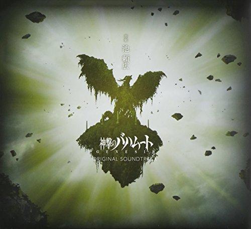 神撃のバハムート GENESIS オリジナル・サウンドトラック 特装版(初回限定生産)