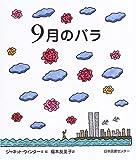 9月のバラ (世界子ども平和図書館)