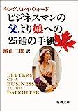 「ビジネスマンの父より娘への25通の手紙」キングスレイ・ウォード