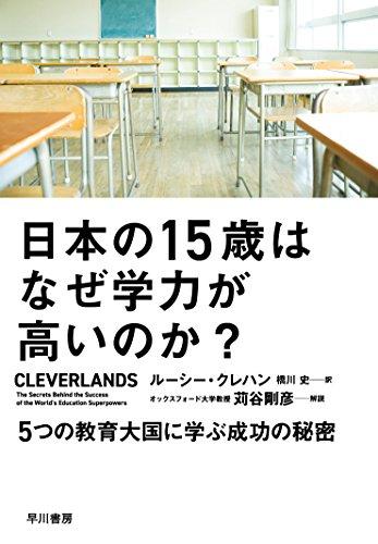『日本の15歳はなぜ学力が高いのか?』教育の旅紀行