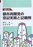 Q&A 都市再開発の登記実務と記載例 画像