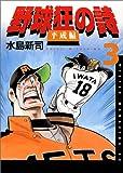 野球狂の詩平成編 (3) (ミスターマガジンKC (271))