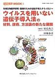 ウイルスを用いない遺伝子導入法の材料,技術,方法論の新たな展開-先端生物医学研究・医療のための遺伝子導入テクノロジー
