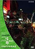 NHKスペシャル アジア古都物語 第3集 ジョグジャカルタ 王と民が支える平和の都 [DVD]