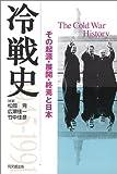 冷戦史 -その起源・展開・終焉と日本- 画像