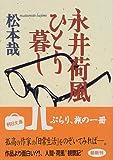 永井荷風ひとり暮し (朝日文庫)