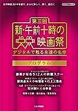 第三回 新・午前十時の映画祭 プログラム (キネマ旬報ムック)