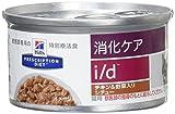 プリスクリプション・ダイエット 猫用 消化ケア i/d チキン&野菜入りシチュー82g×24