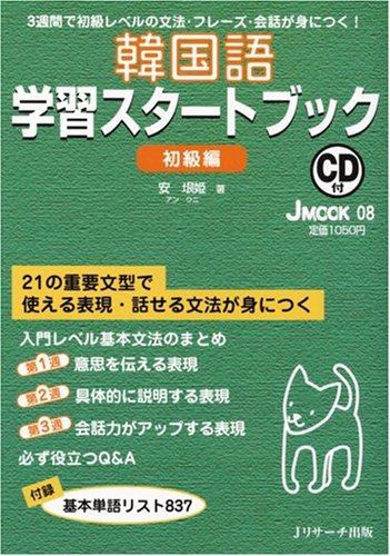 韓国語学習スタートブック 初級編 (J MOOK 08)