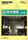 教会建築 キリスト教会・修道院・学園 (建築設計資料)