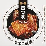 K&K 缶つまプレミアム 国内産あなご蒲焼 80gの商品画像