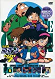 名探偵コナンPART7 Vol.8 [DVD]