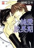 純愛成長期 (ニチブンコミックス / 神崎 貴至 のシリーズ情報を見る