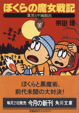 ぼくらの魔女戦記〈3〉黒ミサ城脱出 (角川文庫)の詳細を見る