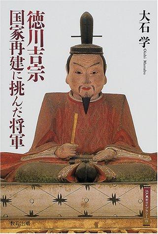 徳川吉宗・国家再建に挑んだ将軍 (江戸東京ライブラリー)
