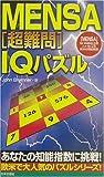 MENSA 超難問IQパズル