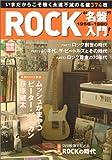 "ROCK""名盤""入門!―1956~1980 (別冊宝島 (873))"