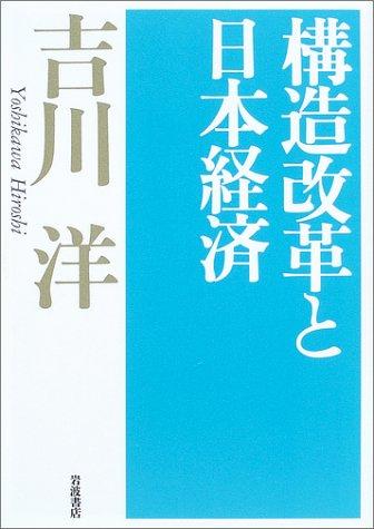 構造改革と日本経済の詳細を見る