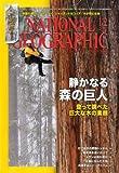 NATIONAL GEOGRAPHIC (ナショナル ジオグラフィック) 日本版 2012年 12月号 [雑誌]